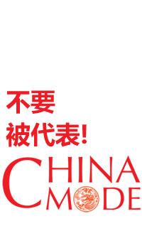 china-mode-2009